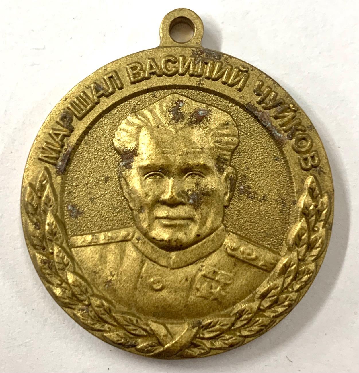 "Медаль МЧС ""Маршал Василий Чуйков"""