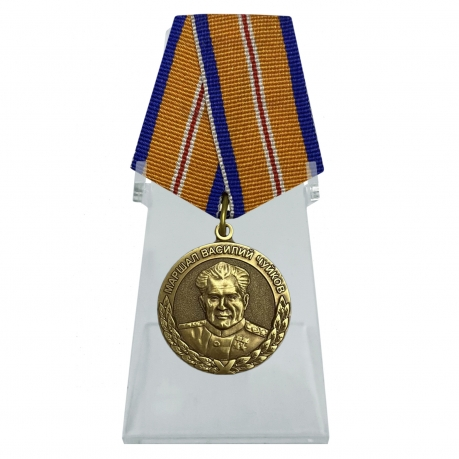 Медаль МЧС Маршал Василий Чуйков на подставке