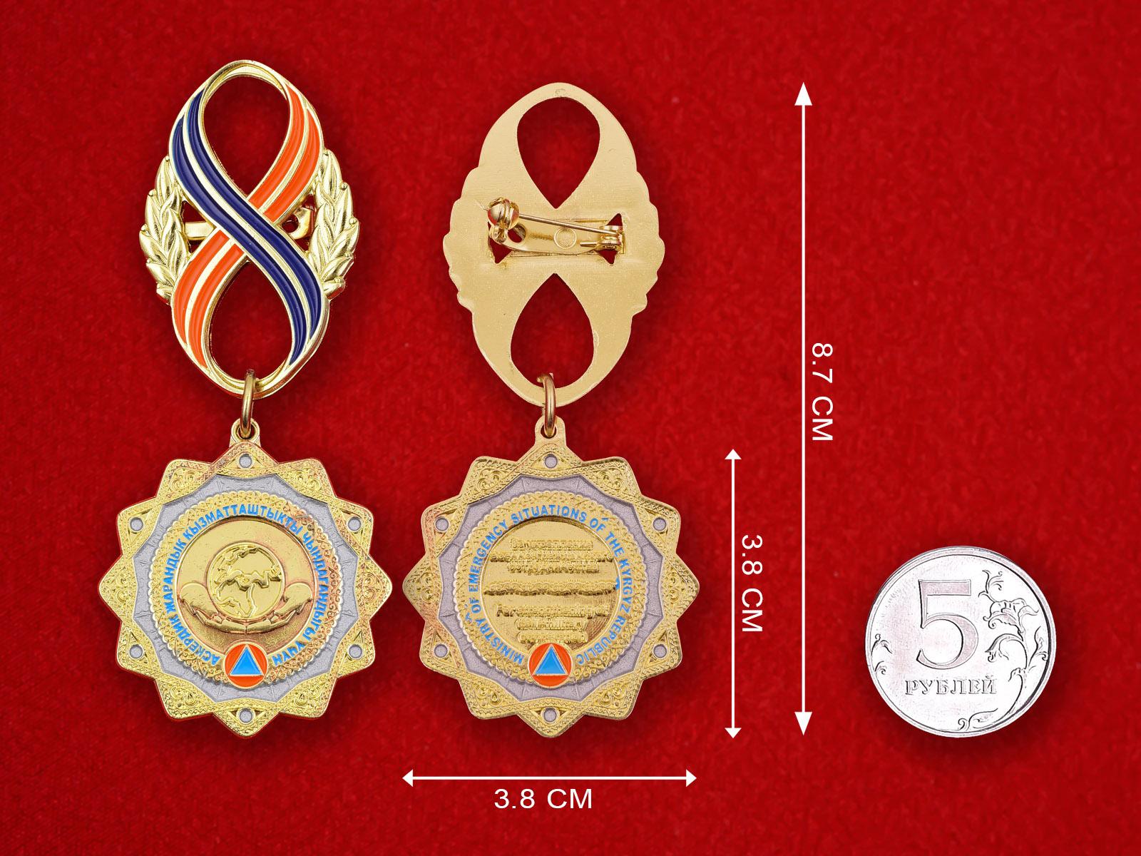 Медаль МЧС Республики Кыргызстан