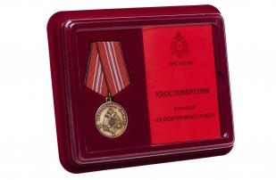 Медаль МЧС РФ За безупречную службу - в футляре с удостоверением