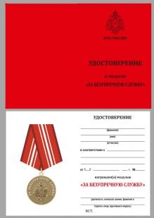 Медаль МЧС РФ За безупречную службу - удостоверение