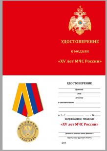 Медаль МЧС РФ «За особые заслуги» - удостоверение