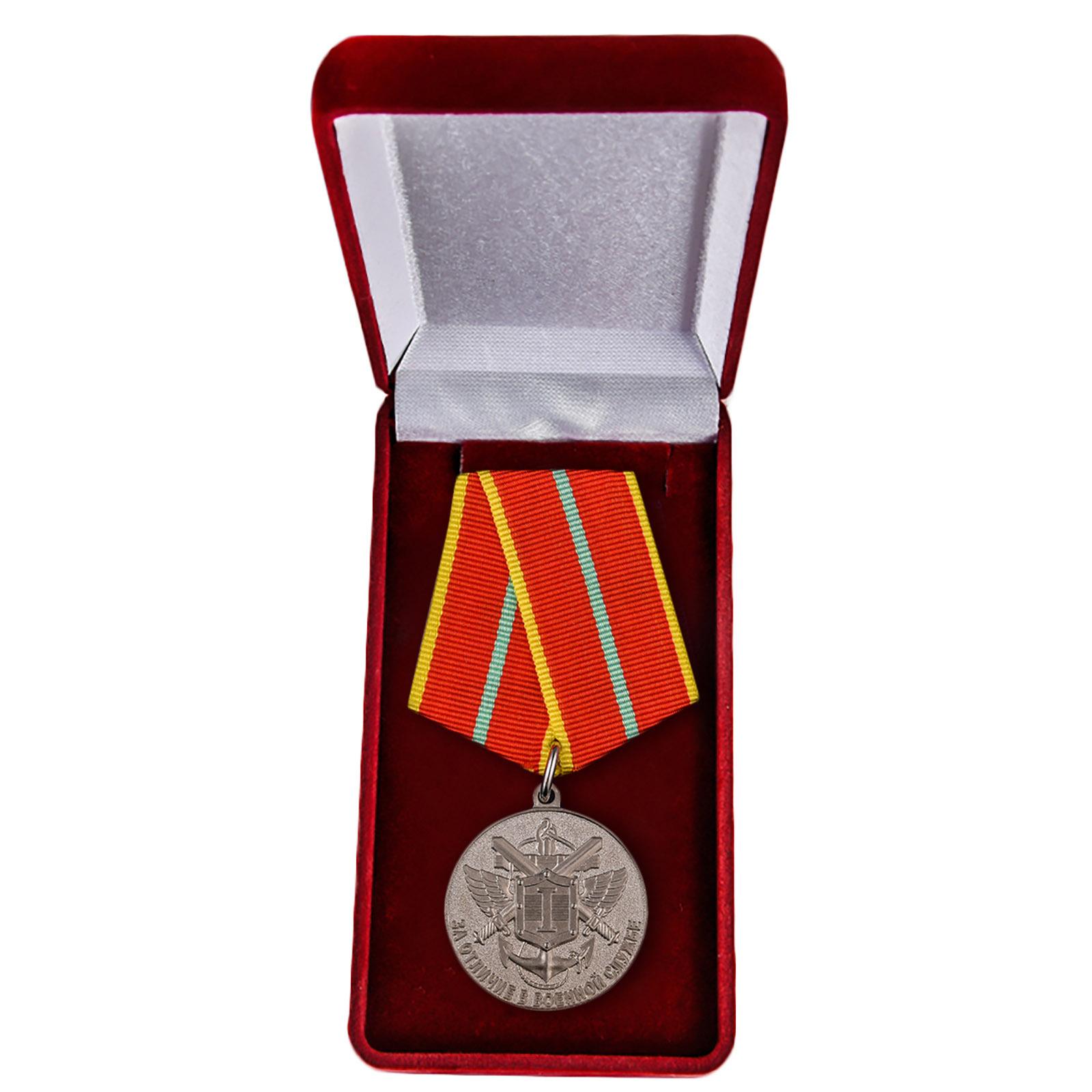 """Медаль МЧС РФ """"За отличие в военной службе"""" 1 степени - в футляре"""