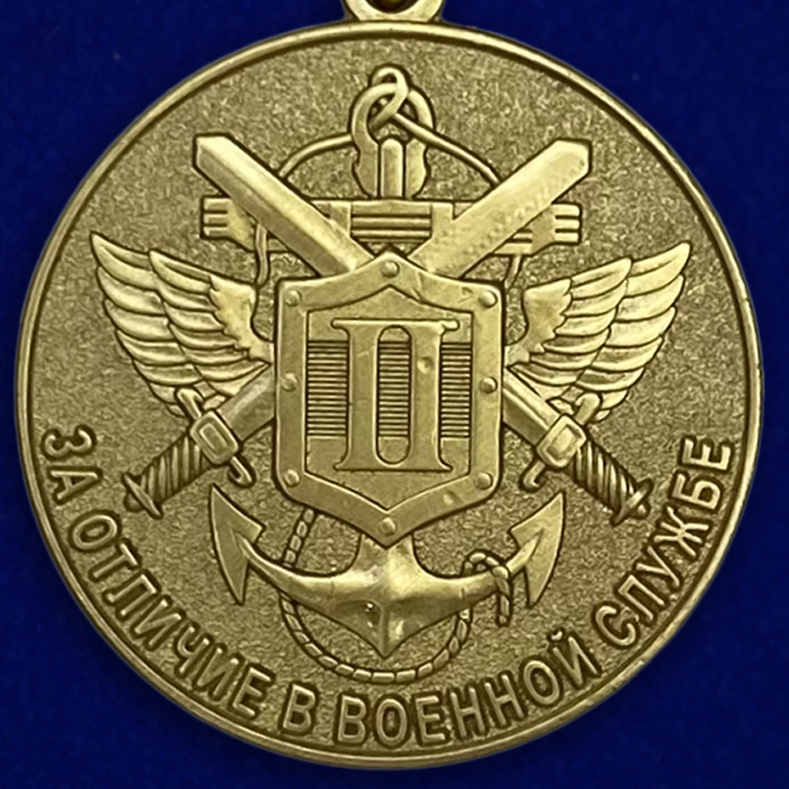"""Медаль МЧС РФ """"За отличие в военной службе"""" 2 степени"""
