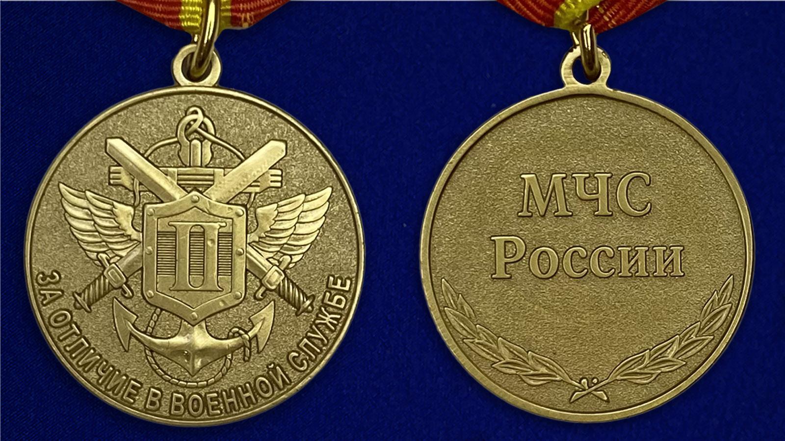 """Медаль МЧС РФ """"За отличие в военной службе"""" 2 степени - аверс и реверс"""
