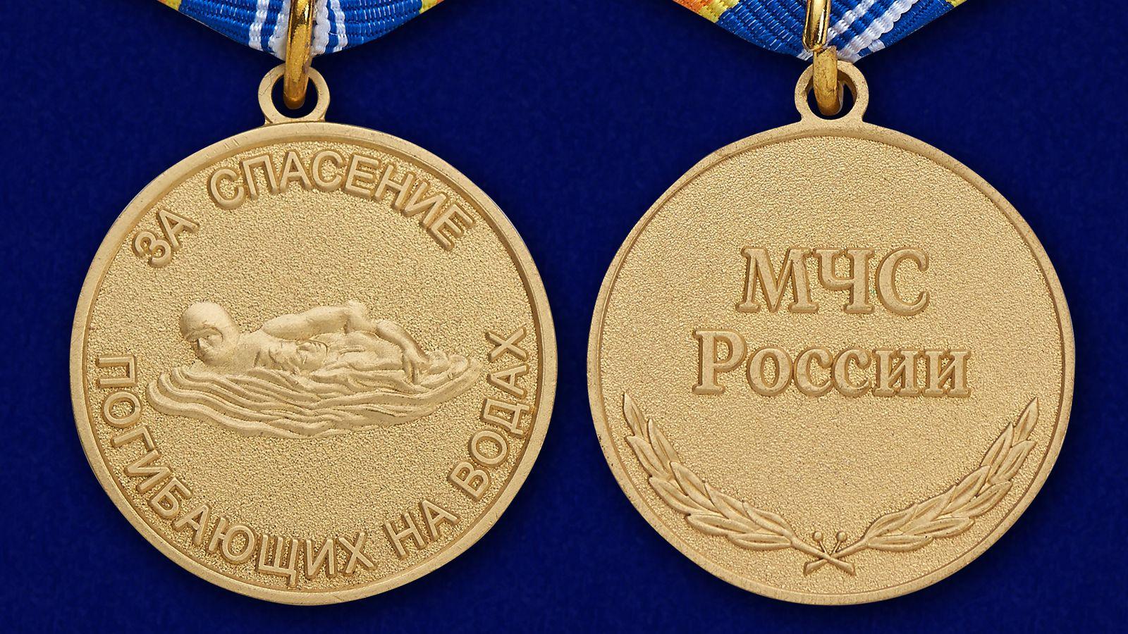 """Медаль МЧС РФ """"За спасение погибающих на водах"""" - аверс и реверс"""