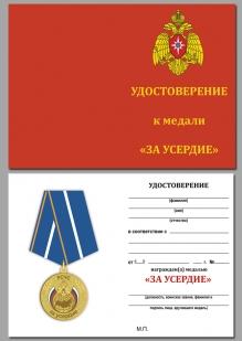 """Медаль МЧС РФ """"За усердие"""" - удостоверение"""