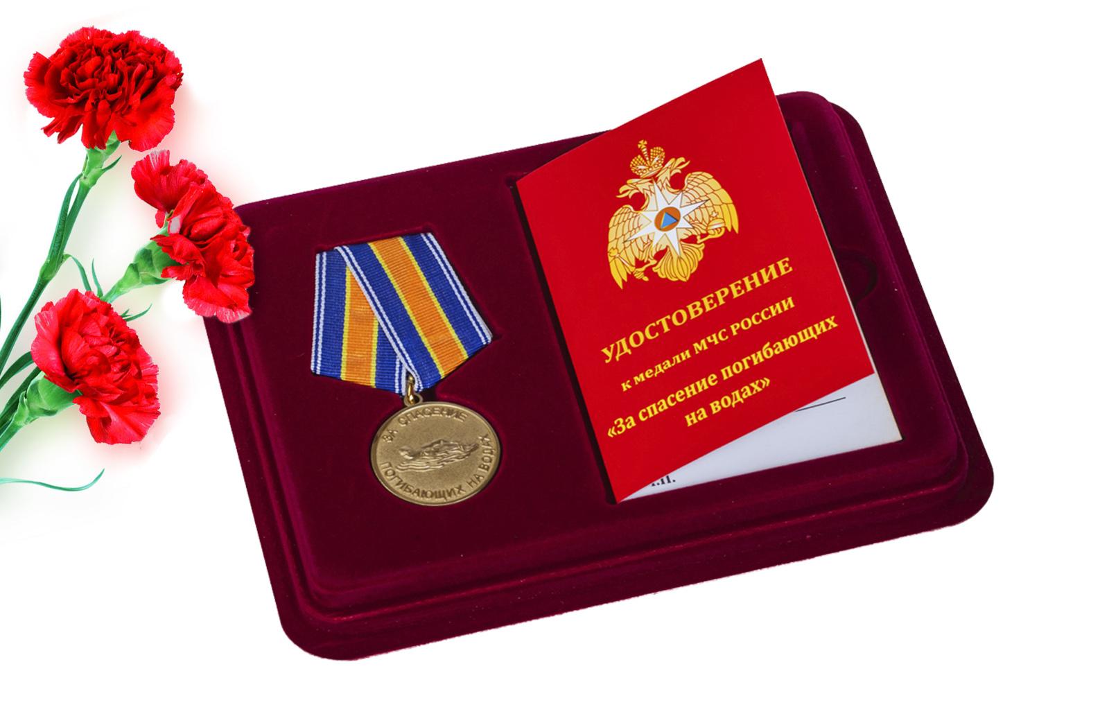 Купить медаль МЧС России За спасение погибающих на водах с доставкой