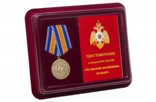 Медаль МЧС России За спасение погибающих на водах - в футляре с удостоверением