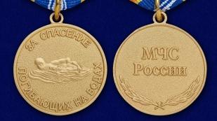 Медаль МЧС России За спасение погибающих на водах - аверс и реверс