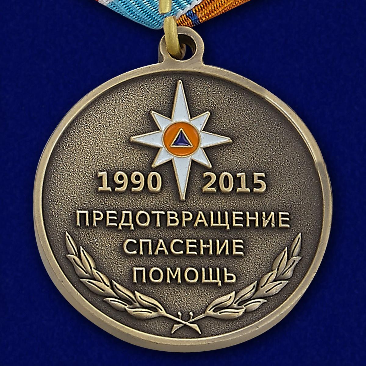 """Медаль """"МЧС России 25 лет"""" в футляре из флока темно-бордового цвета - купить в подарок"""