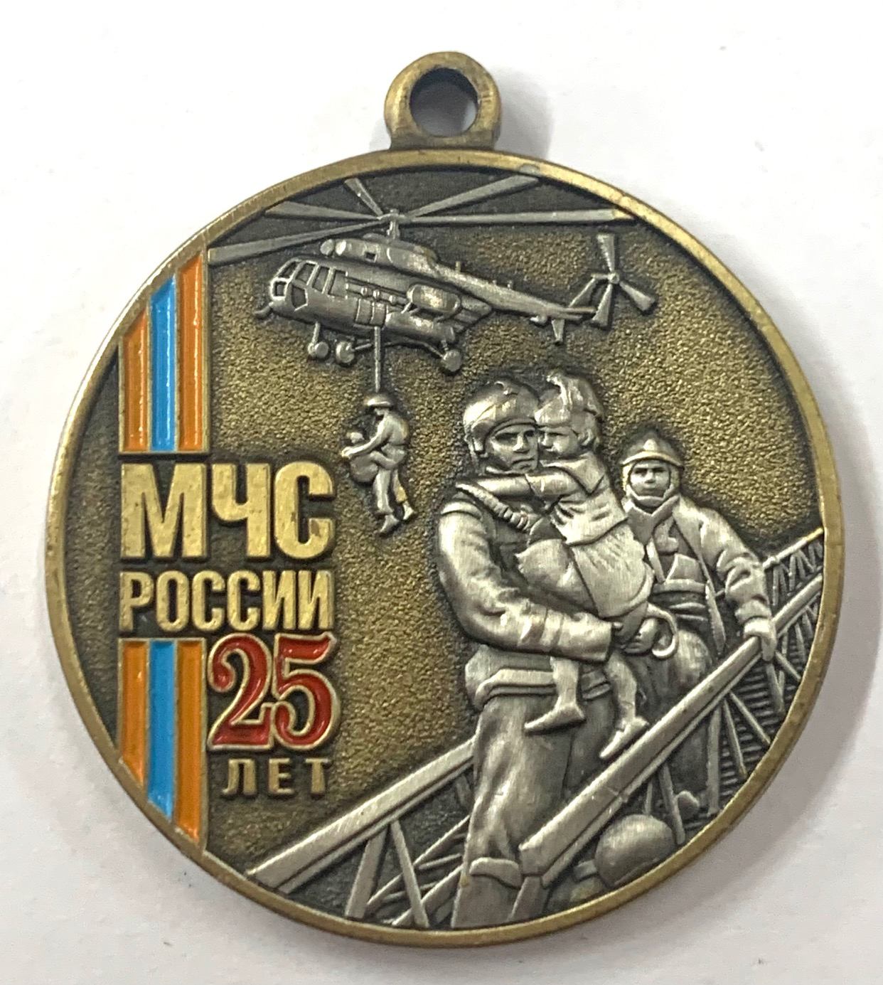 Медаль МЧС России – Предотвращение, Спасение, Помощь.