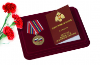 Медаль МЧС России Ветеран войск ГО и пожарной охраны