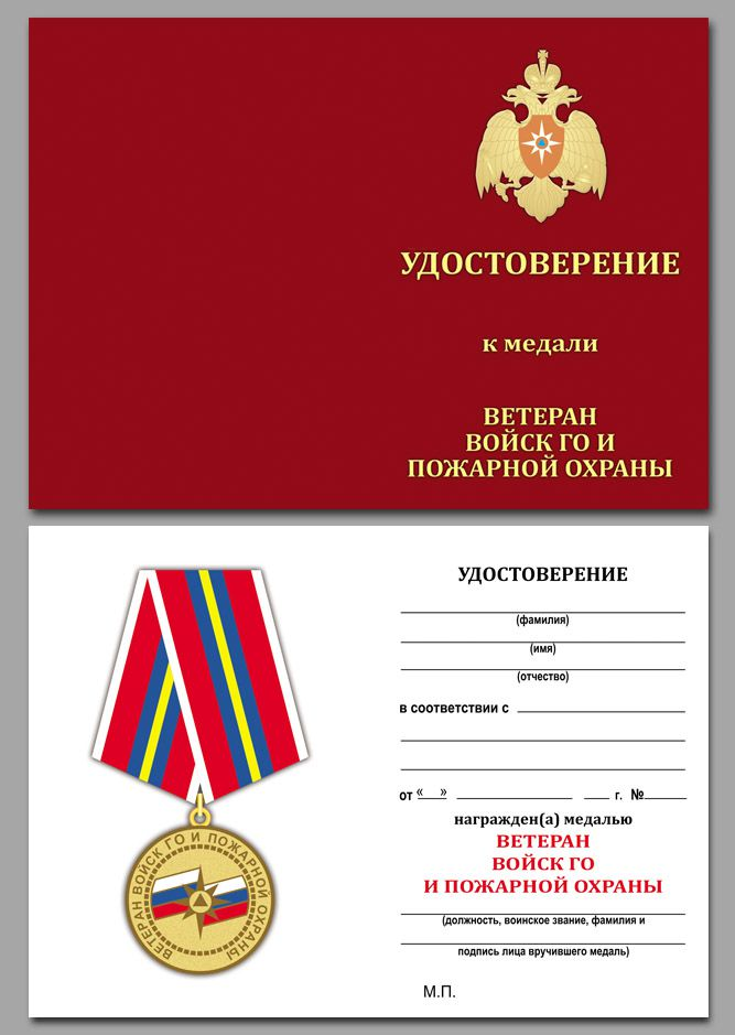Удостоверение к медали МЧС России Ветеран войск ГО и пожарной охраны