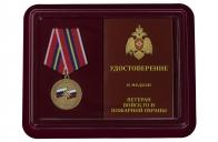 Медаль МЧС России Ветеран войск ГО и пожарной охраны - купить в подарок