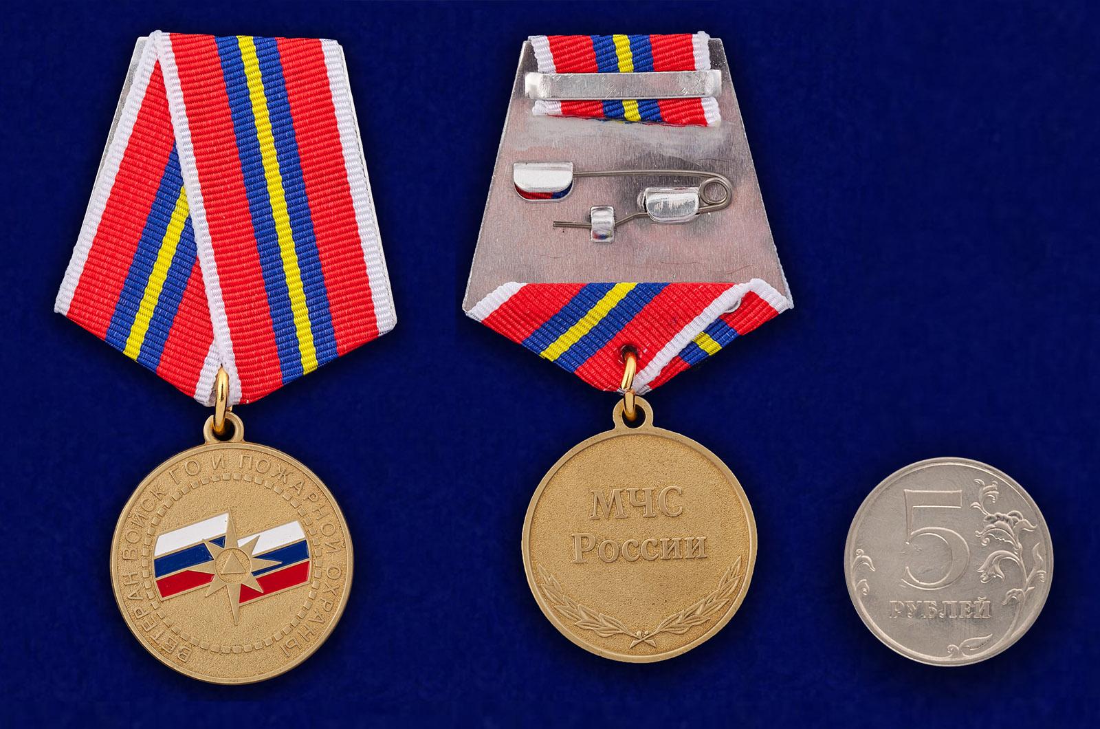 Медаль МЧС России Ветеран войск ГО и пожарной охраны - сравнительный вид
