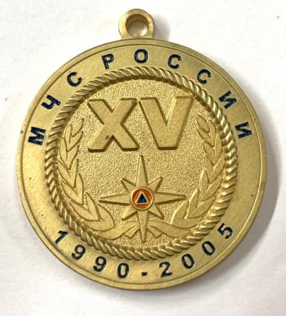 Медаль МЧС России «За особые заслуги»