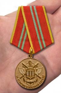 Медаль МЧС России За отличие в военной службе 2 степени - вид на ладони