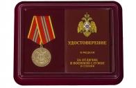 Медаль МЧС России За отличие в военной службе 2 степени