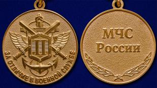 Медаль МЧС России За отличие в военной службе 2 степени - аверс и реверс