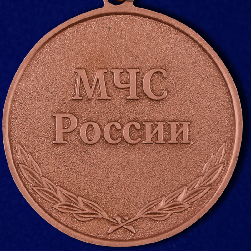 """Медаль МЧС России """"За отличие в военной службе"""" 3 степени"""