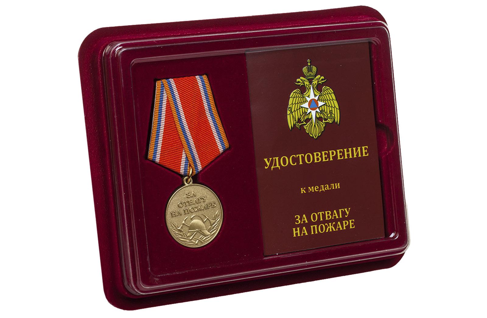 Купить медаль МЧС России За отвагу на пожаре оптом или в розницу
