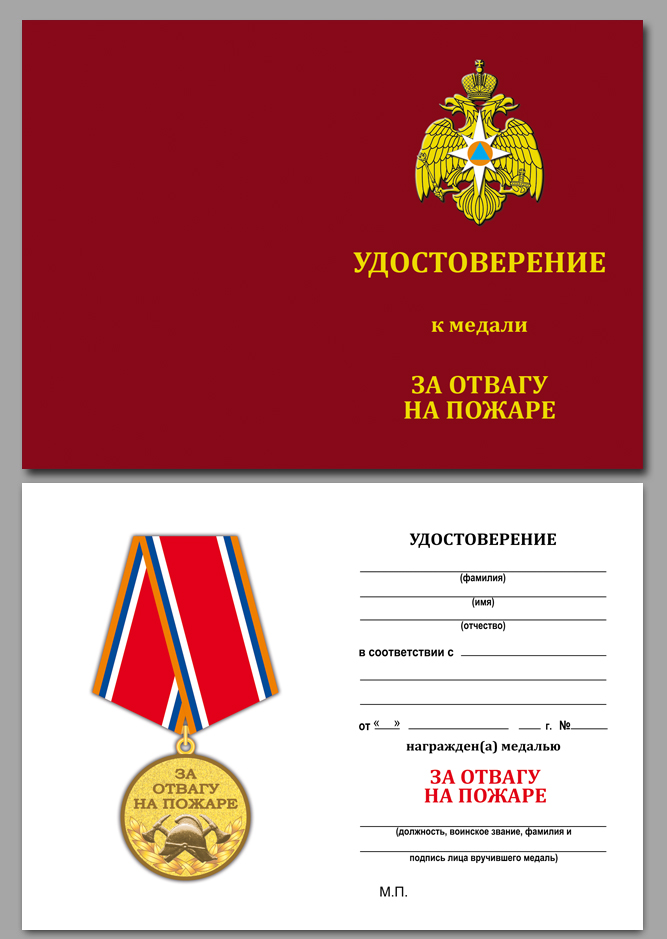 Медаль МЧС России За отвагу на пожаре - удостоверение