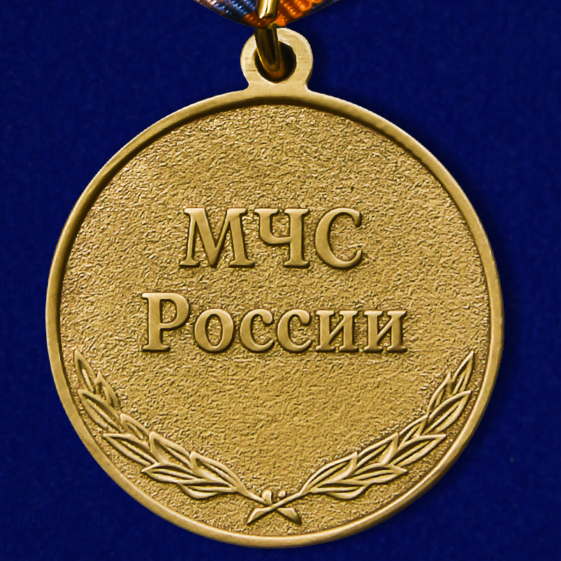 Медаль МЧС России За отвагу на пожаре