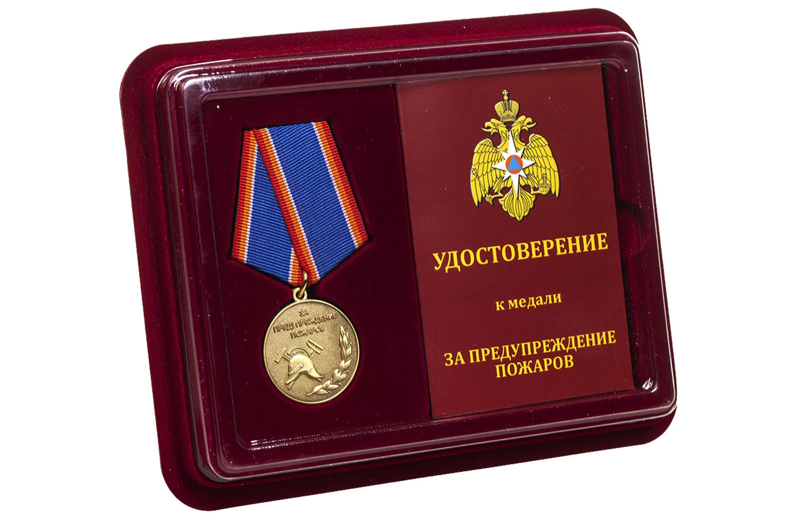 Купить медаль МЧС России За предупреждение пожаров с доставкой