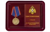 Медаль МЧС России За предупреждение пожаров