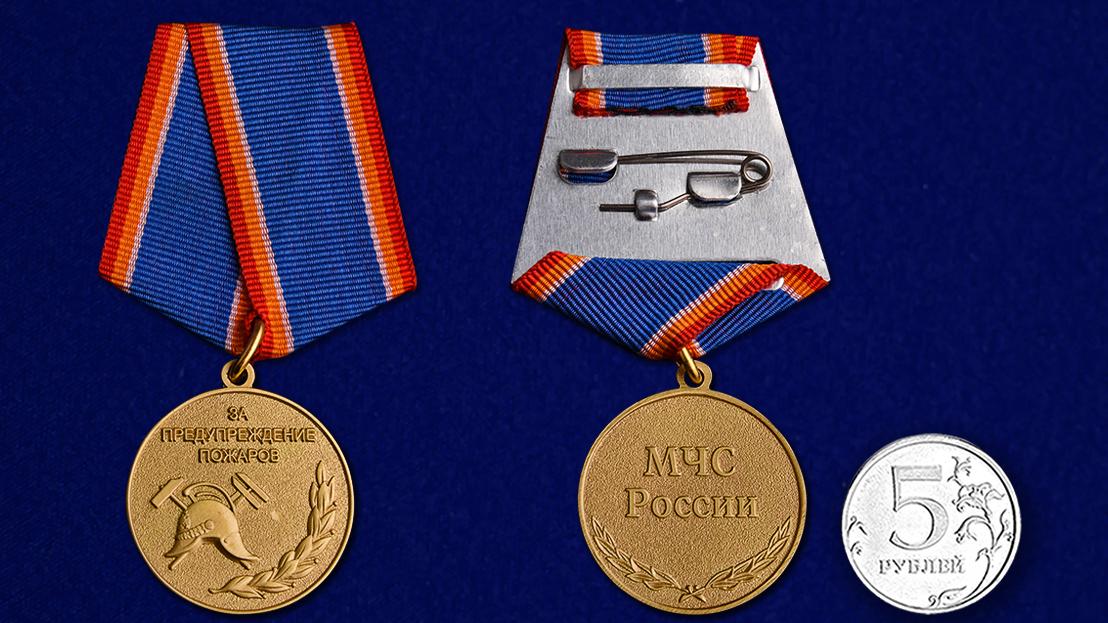 Медаль МЧС России За предупреждение пожаров - сравнительный вид