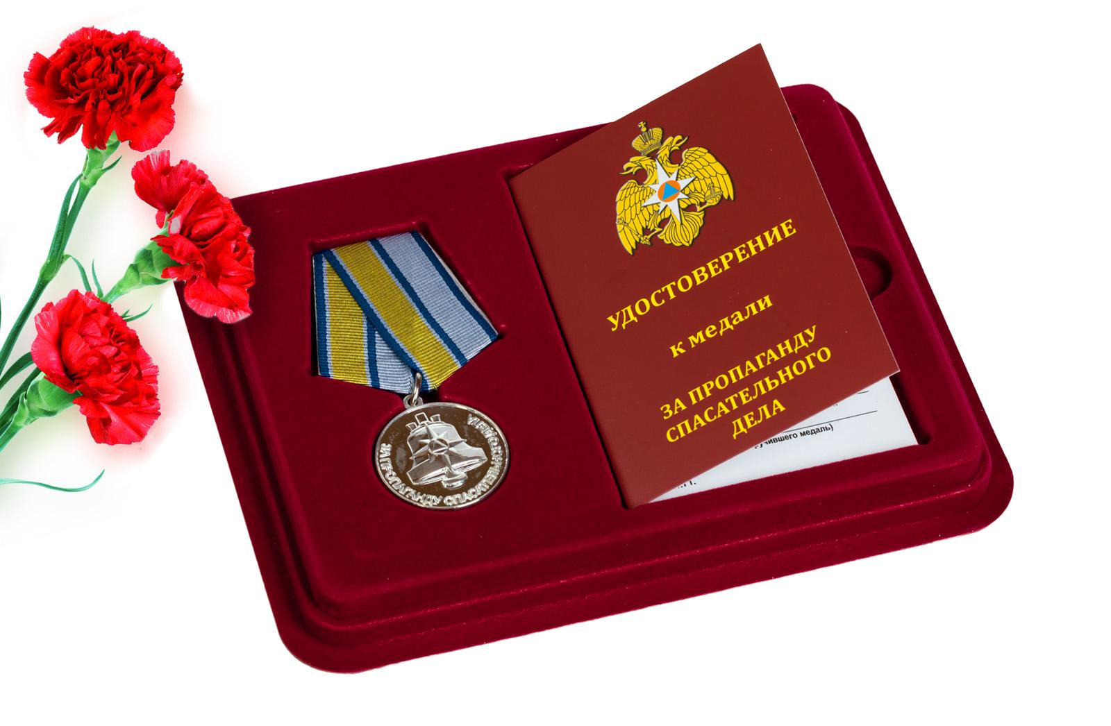 Купить медаль МЧС России За пропаганду спасательного дела оптом