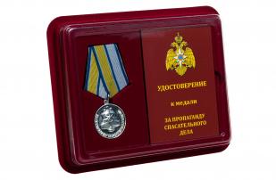 Медаль МЧС России За пропаганду спасательного дела - в футляре с удостоверением