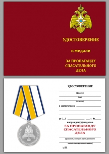 Медаль МЧС России За пропаганду спасательного дела - удостоверение