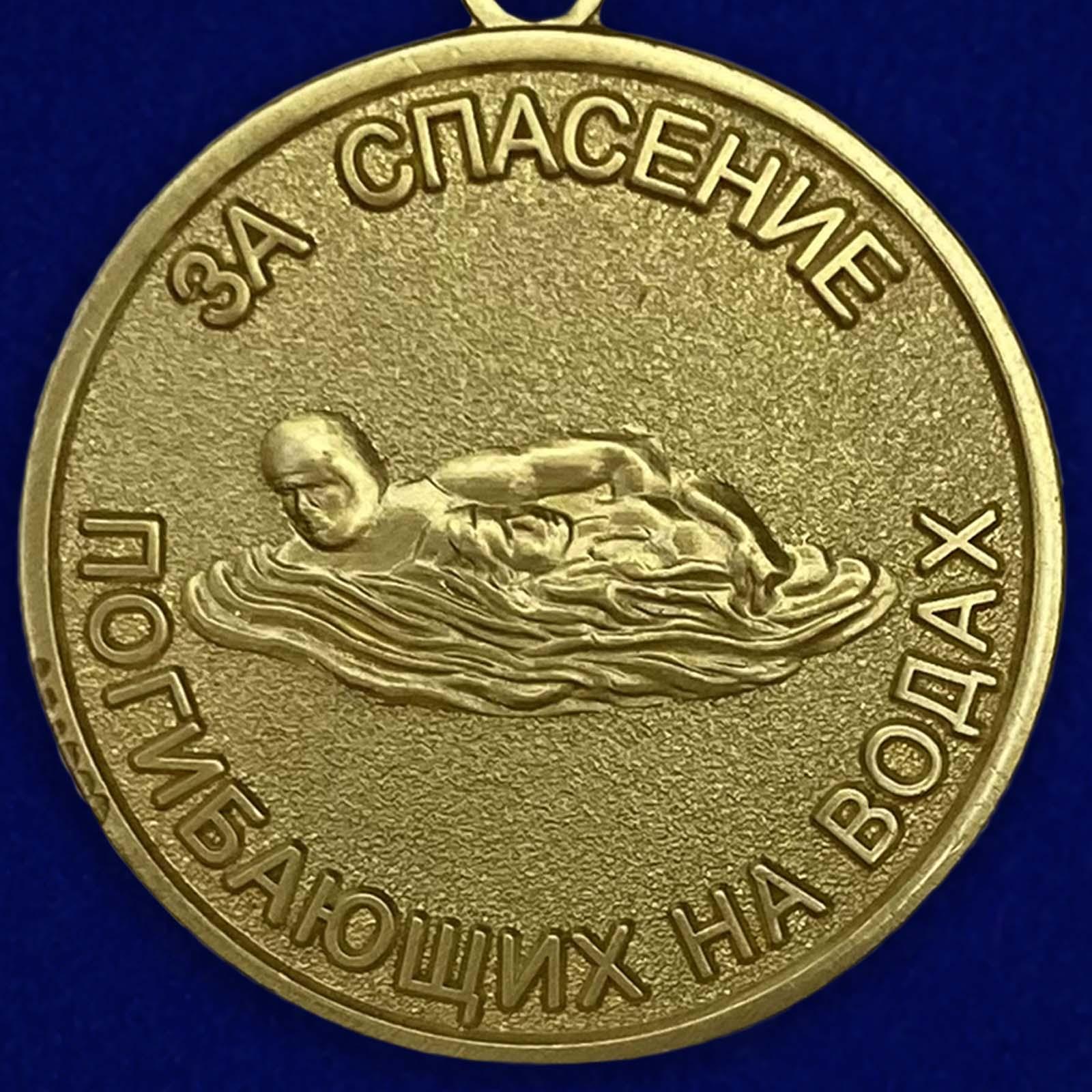 """Аверс медали """"За спасение погибающих на водах"""""""