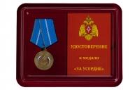 Медаль МЧС России За усердие