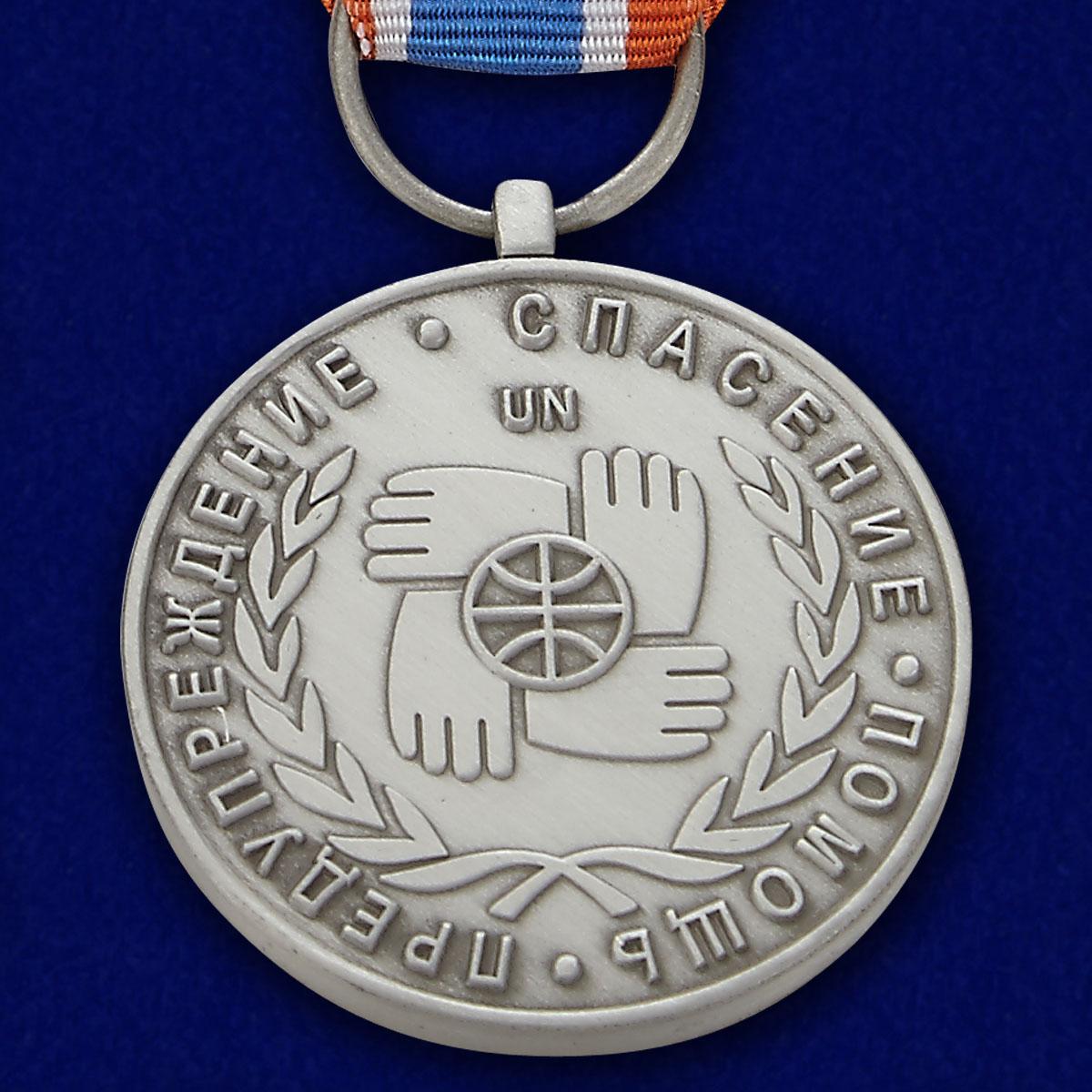 """Купить медаль МЧС """"Участнику чрезвычайных гуманитарных операций"""""""
