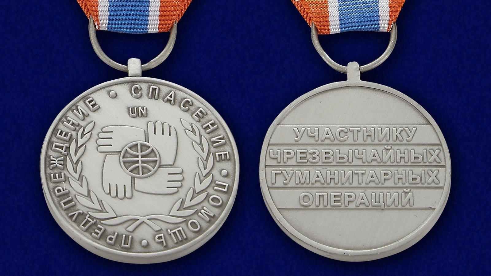 """Медаль МЧС """"Участнику чрезвычайных гуманитарных операций"""" - аверс и реверс"""