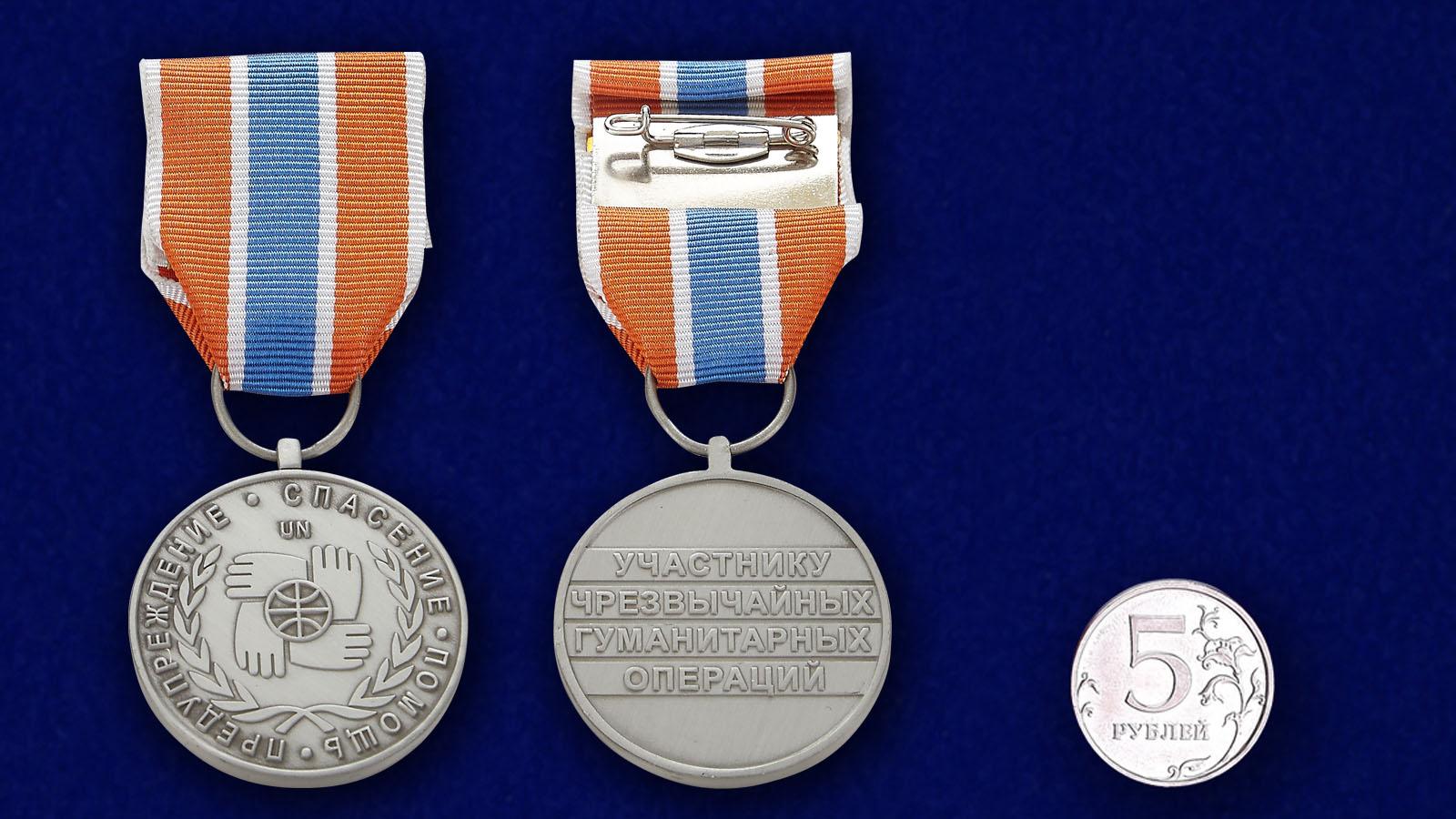"""Медаль МЧС """"Участнику чрезвычайных гуманитарных операций"""" - сравнительный вид"""