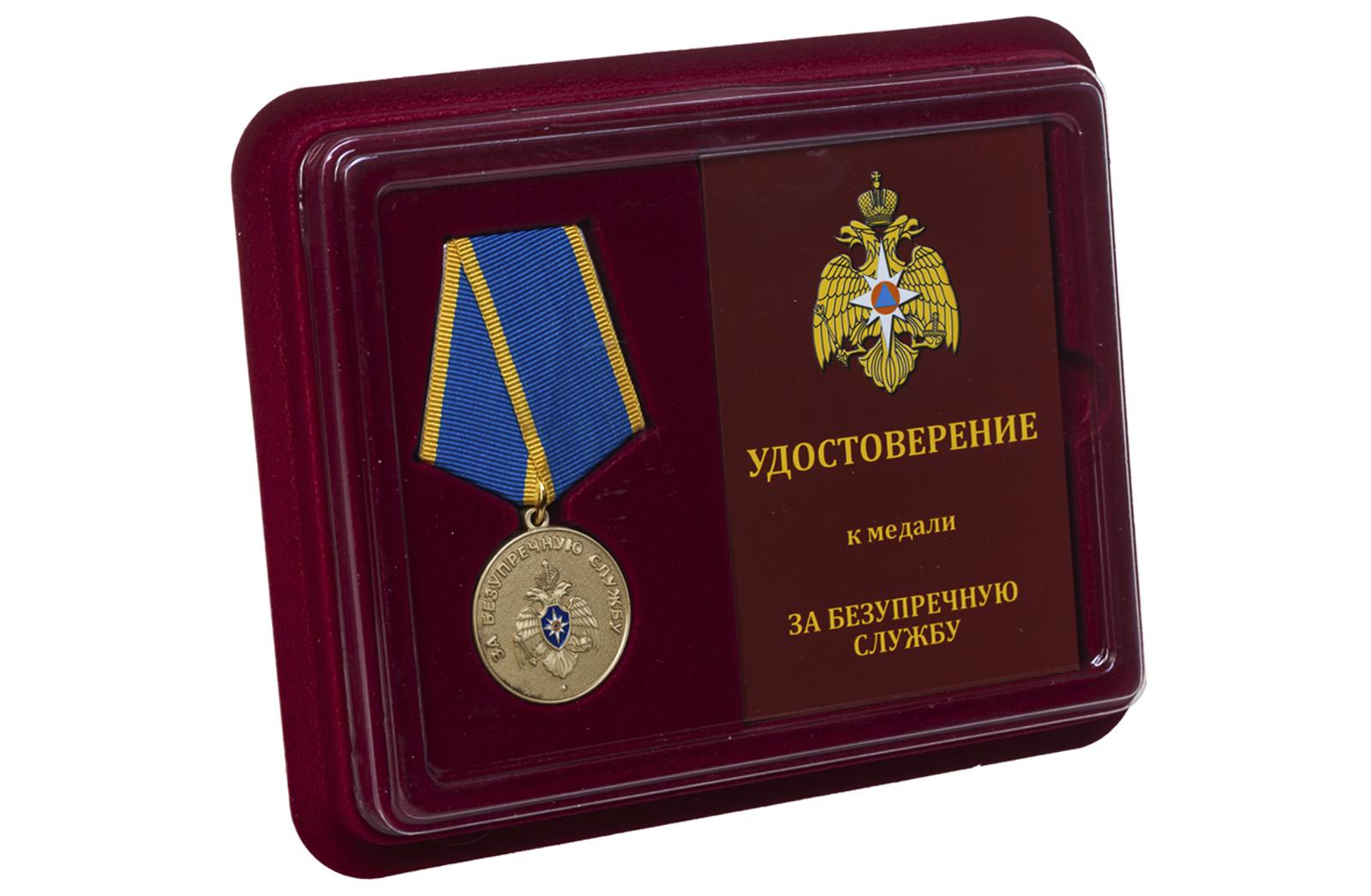 Купить медаль МЧС За безупречную службу оптом или в розницу