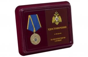 Медаль МЧС За безупречную службу - в футляре с удостоверением