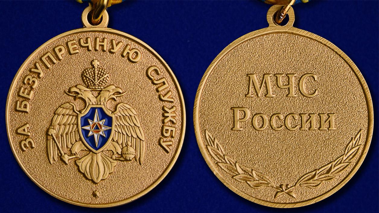 Медаль МЧС За безупречную службу - аверс и реверс