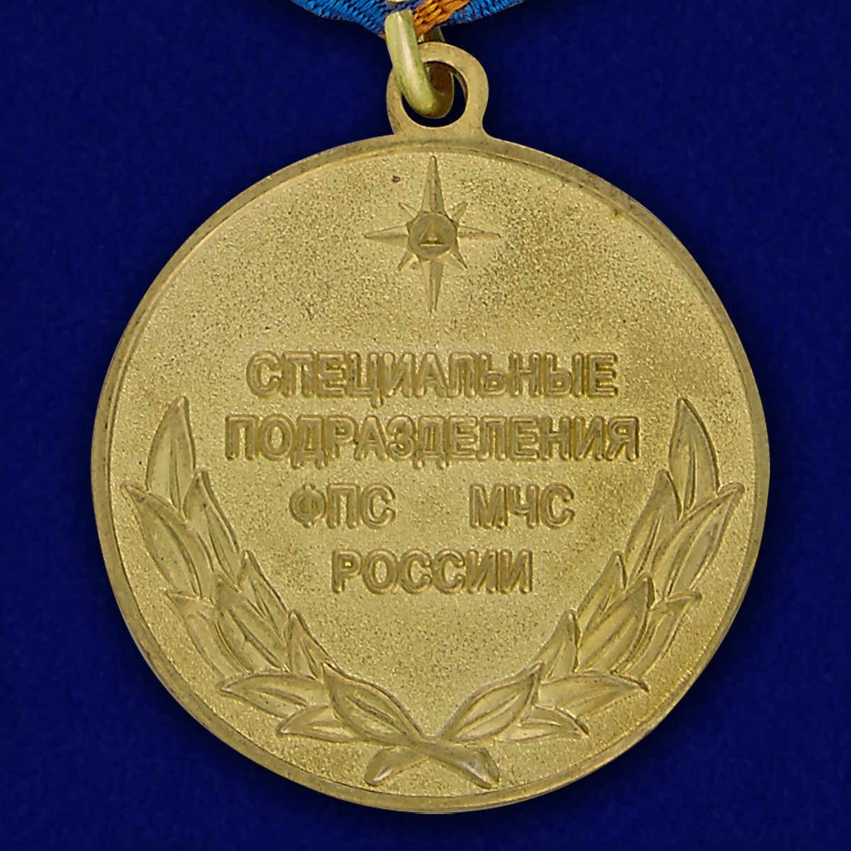Медаль МЧС За особый вклад в обеспечение пожарной безопасности особо важных государственных объектов - оборотная сторона