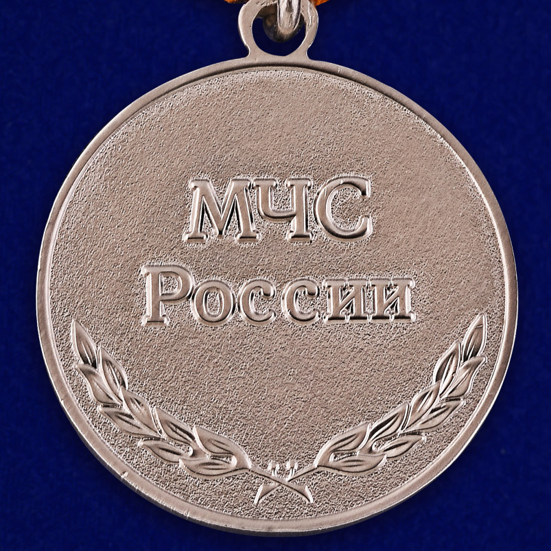 Медаль МЧС «За отличие в ликвидации последствий ЧС» - оборотная сторона