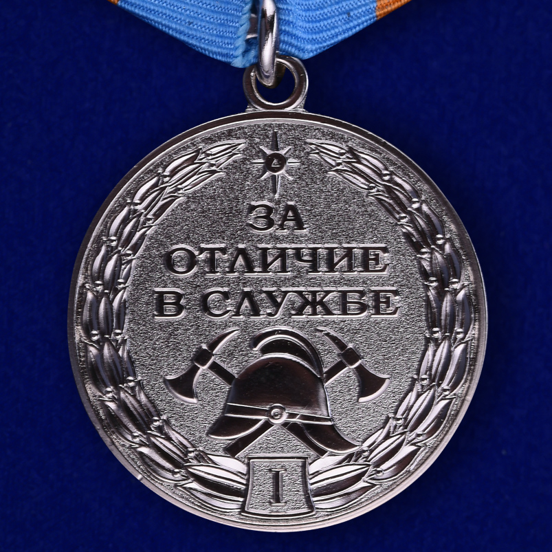 Медаль МЧС «За отличие в службе» 1 степень-лицевая сторона