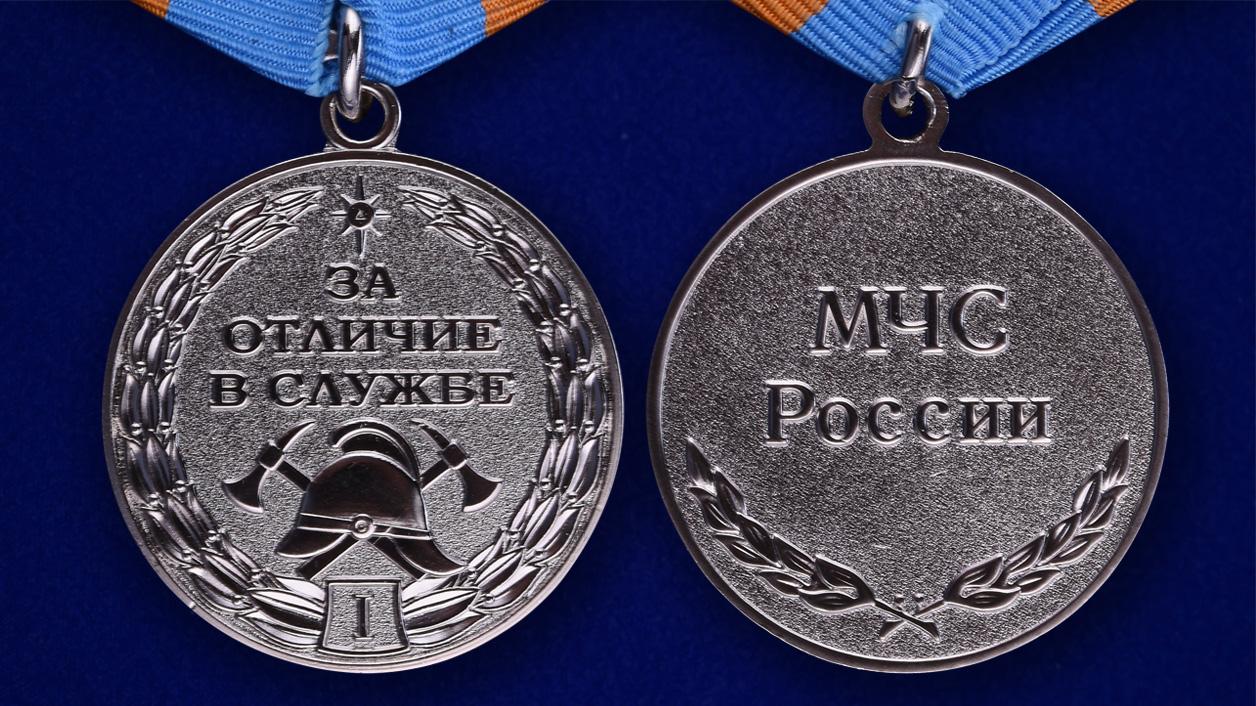 Медаль МЧС «За отличие в службе» 1 степень - аверс и реверс