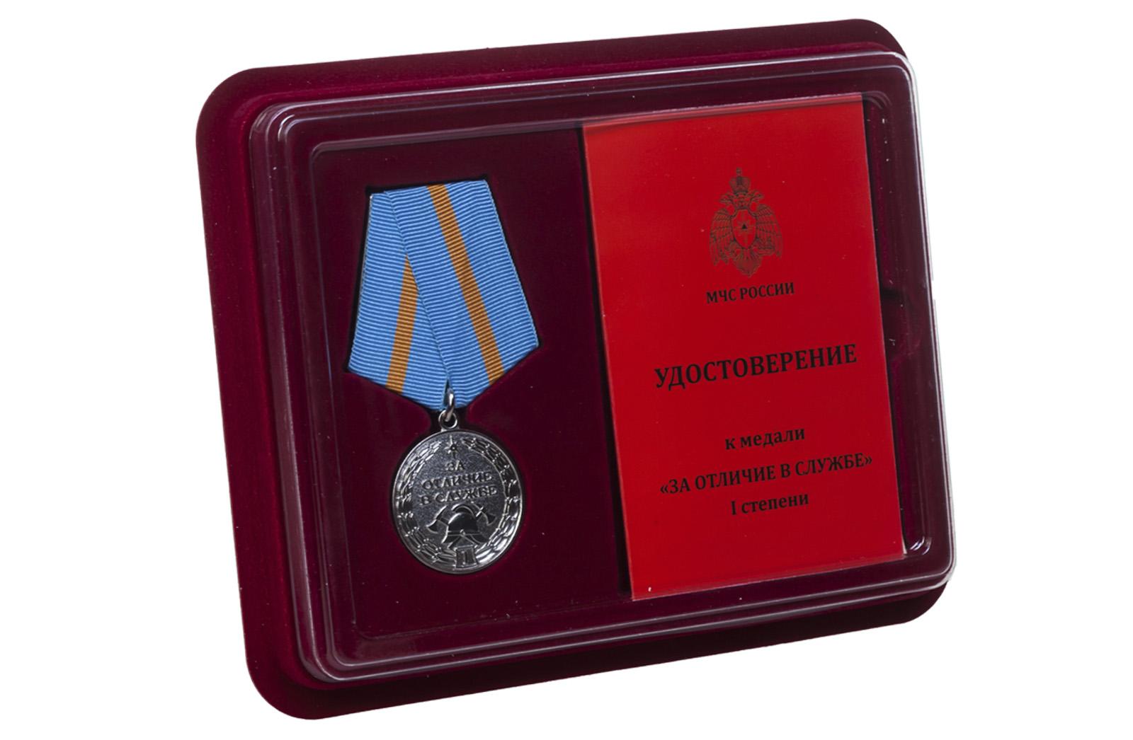 Купить медаль МЧС За отличие в службе 1 степени по экономичной цене