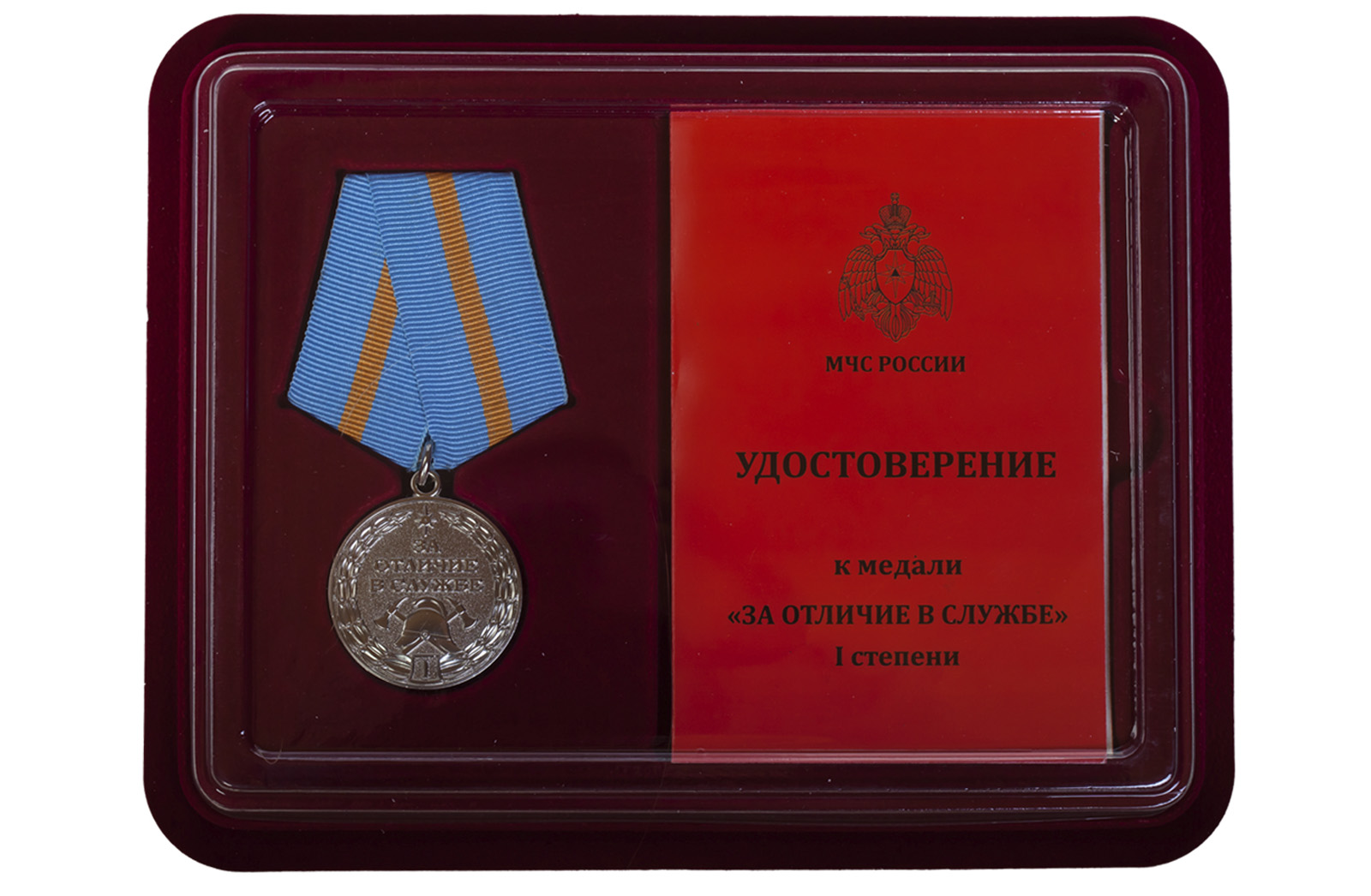 Медаль МЧС За отличие в службе 1 степени