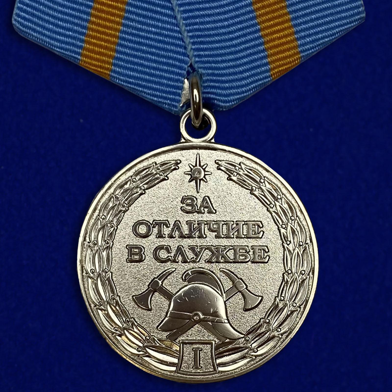 Купить медаль МЧС За отличие в службе 1 степени на подставке выгодно