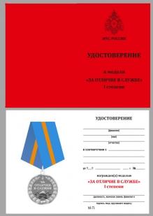 Медаль МЧС За отличие в службе 1 степени  на подставке - удостоверение